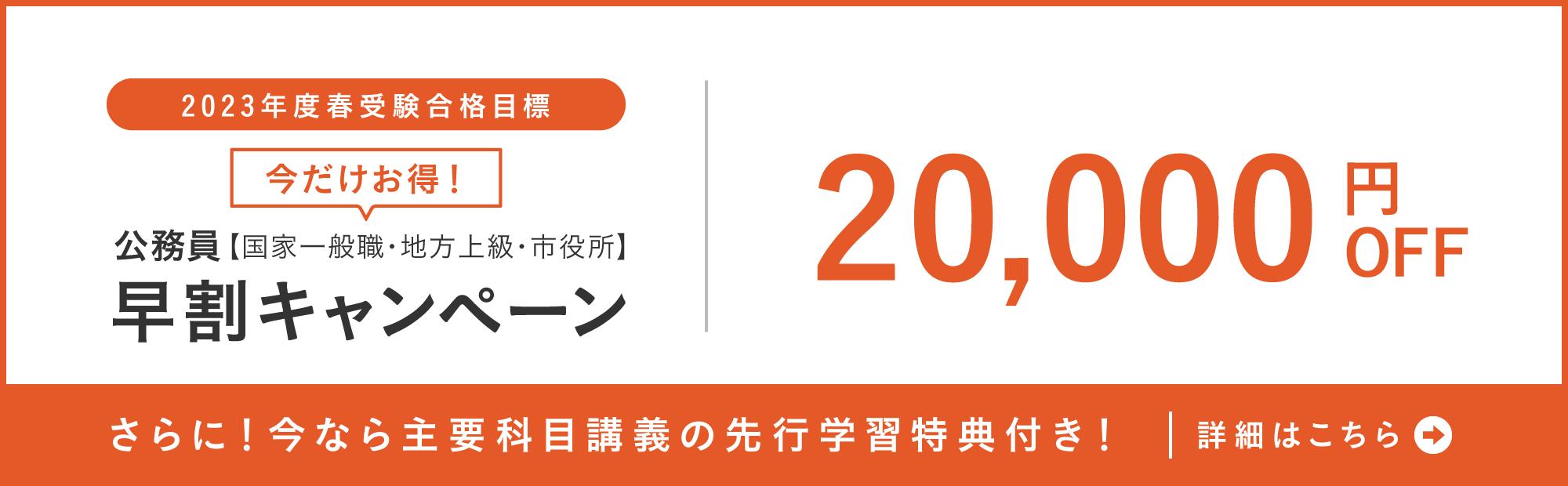 2023年度春受験合格目標 早割キャンペーン 20,000円OFF