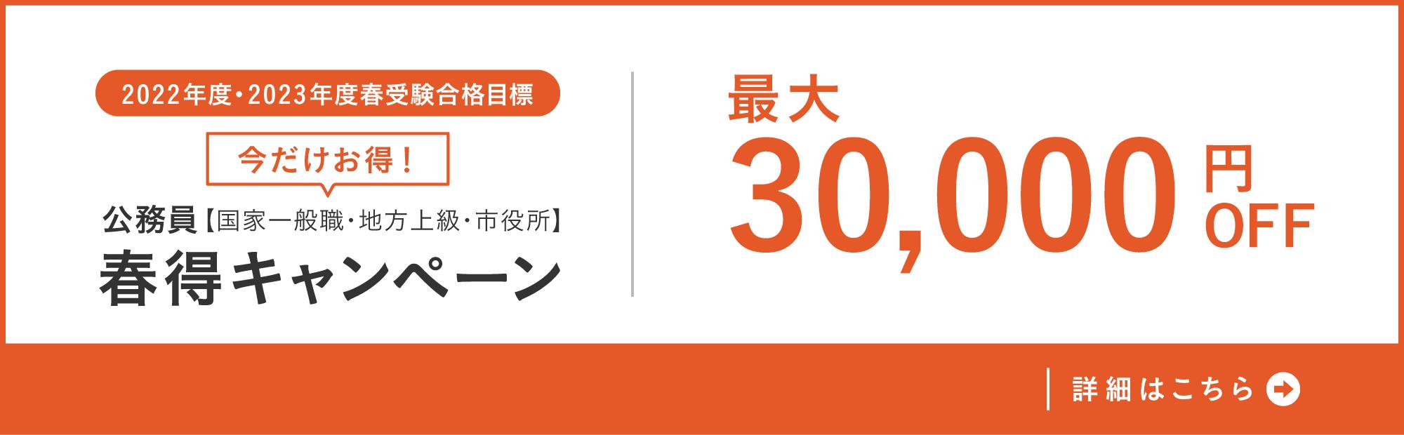 春得キャンペーン最大30,000円OFF